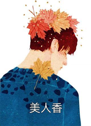美人香小说