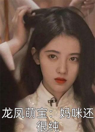 龙凤萌宝:妈咪还很纯小说