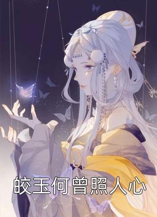 皎玉何曾照人心小说