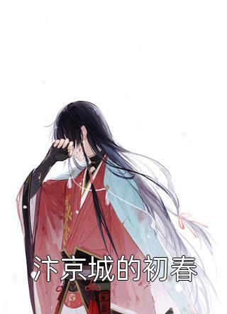 汴京城的初春小说