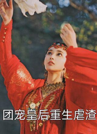 团宠皇后重生虐渣小说