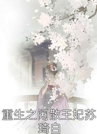 重生之闲散王妃苏琦白小说